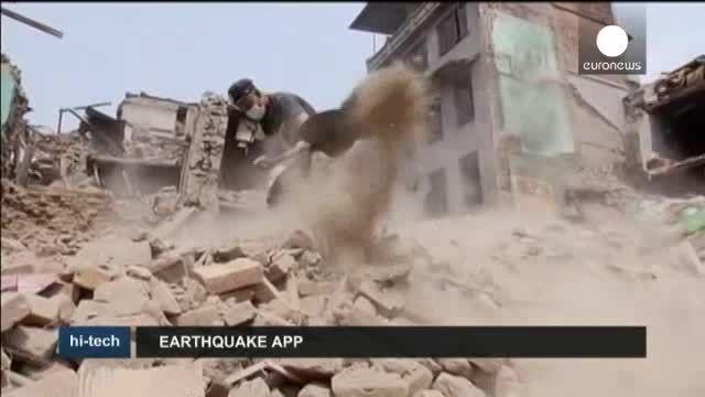 نرم افزار هشدار دهنده هنگام وقوع زلزله