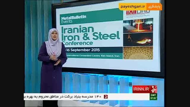 آغاز به کار نخستین کنفرانس آهن و فولاد در ایران