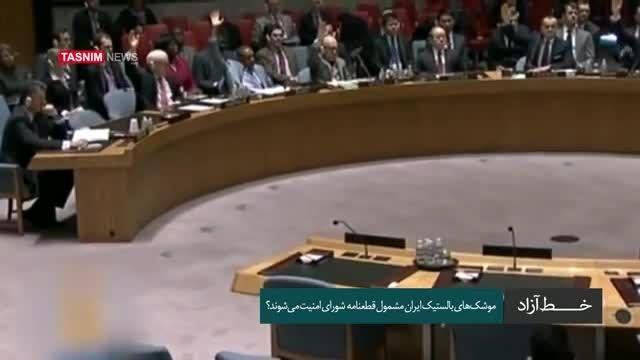 موشک های بالستیک ایران و توافق هسته ای