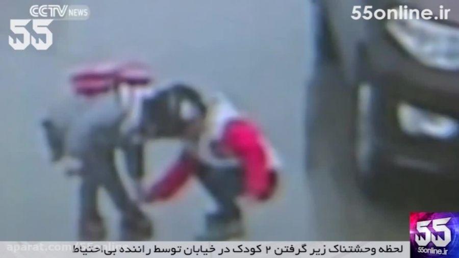 لحظه وحشتناک زیر گرفتن 2 کودک در خیابان توسط راننده بی