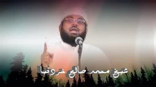 شیخ محمد صالح خردنیا(صلوات بر رسول الله صلی الله علیه و