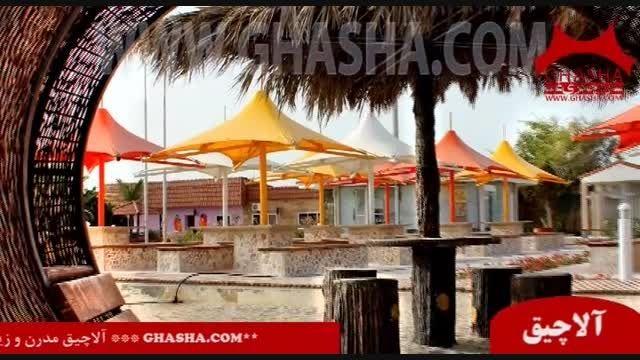 آلاچیق مدرن و زیبا (آلاچیق پارک) برای ساحل های اختصاصی