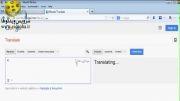 نتیجه اعتماد به مترجم گوگل!