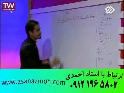 نمونه تدریس کنکور آسان است رشته تجربی و رشته ریاضی 1
