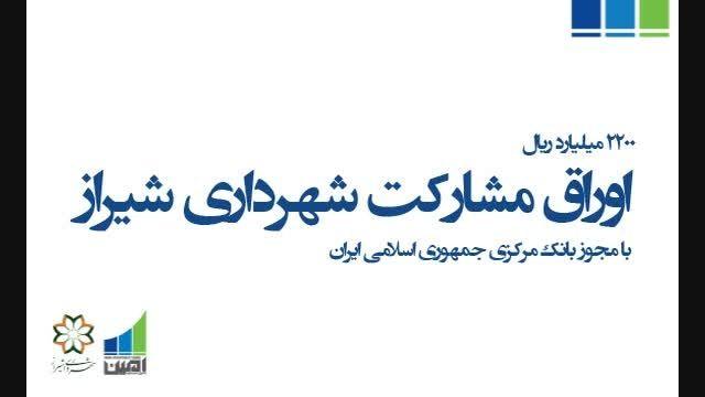 اوراق مشارکت شهرداری شیراز