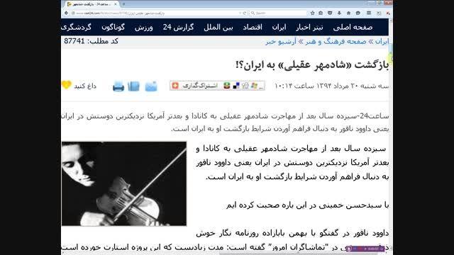 بازگشت شادمهر عقیلی به ایران با فیلم ((پَر پَرواز 2 ))