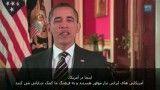 پیام تبریک اوباما به مناسبت عید نوروز(1391)