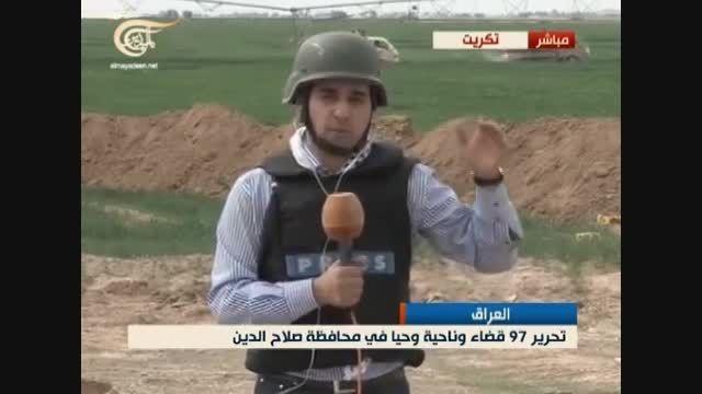 اخبار جدید شکست داعش در تکریت (زبان عربی)