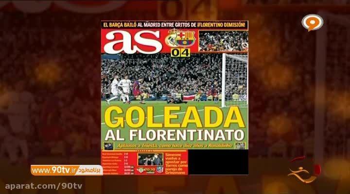 تحقیر رئال توسط بارسلونا تیتر روزنامه های جهان