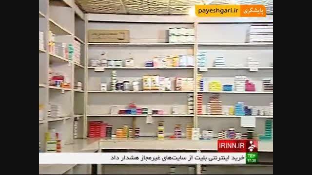داروهای بدون شناسنامه قاچاق محسوب می شود