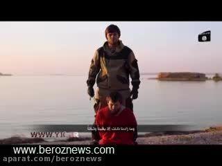 فیلم اعدام وحشیانه اسیر روس توسط داعش