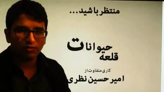 """معرفی سریال جدید """"قلعه حیوانات"""""""