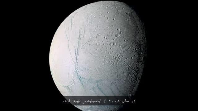 آیا در قمر زحل امکان حیات وجود دارد؟(Carolyn Porco)