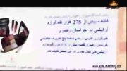 هزینه 10 تریلیونی زنان ایرانی برای لوازم آرایشی