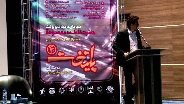 خلاصه تجلیل از عوامل سریال پایتخت ۴ - پنج