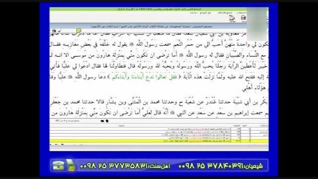 فضائل حسنین علیهم السلام در آیه مباهله
