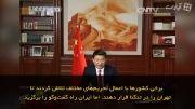 پیام رئیس جمهور چین که به ایرانی ها وشب یلدا ربطی نداشت