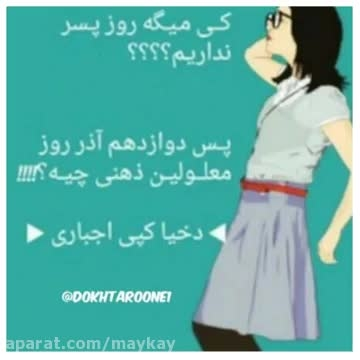 دخترا کپی اجباری