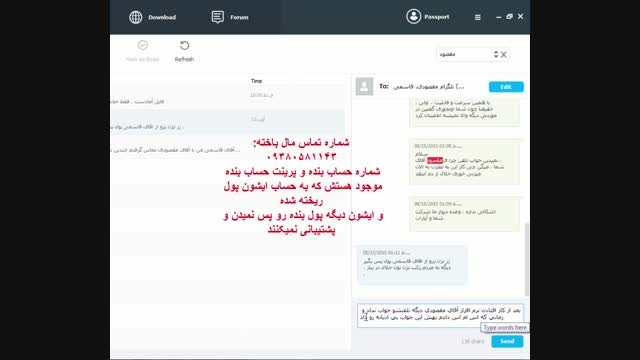 تبلیغات در تلگرام کلاهبرداری سایت www.isendads.ir