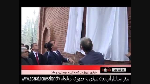 نامگذاری خیابان تبریز در گنجه جمهوری آذربایجان Ganja