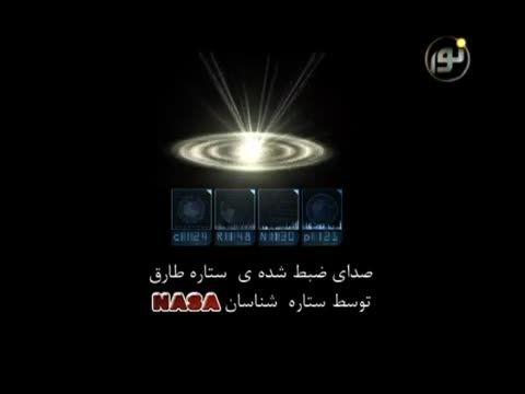 صدای واقعی ستاره طارق « کوبنده » ، معجزه قرآن کریم