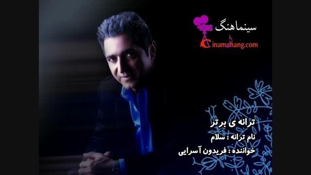 ترانه ی سلام - خواننده فریدون آسرایی