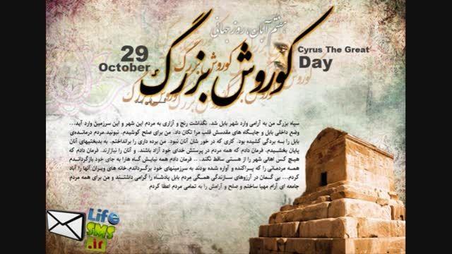 7 آبان روز کوروش بزرگ گرامی باد