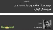 ترجمه وب سایت با استفاده از ترجمه  گر گوگل