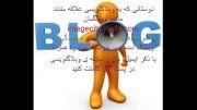 درخواست وبلاگ نویس