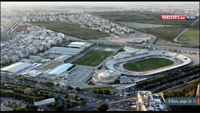 ورزشگاه سی هزار نفری امام رضا علیه السلام