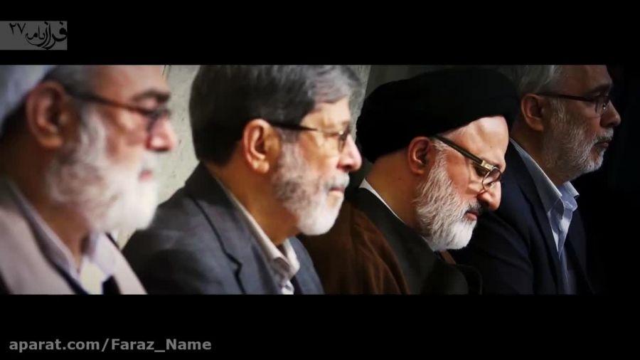 فرازنامه27-دیدار رهبر انقلاب با رؤسای دانشگاه های کشور