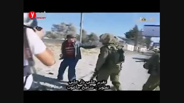 انتشار ویدئویی از نحوه بازداشت توسط نظامیان صهیونیست