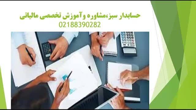 آموزش حسابداری-دفاع مالیاتی چیست؟