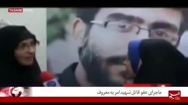 ماجرای عفو قاتل شهید امر به معروف علی خلیلی