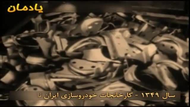 خودروسازی ایران ناسیونال سال 1349