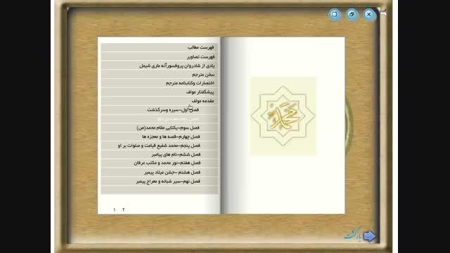 کتاب الکترونیکی محمد رسول خدا - انتشارات علمی فرهنگی