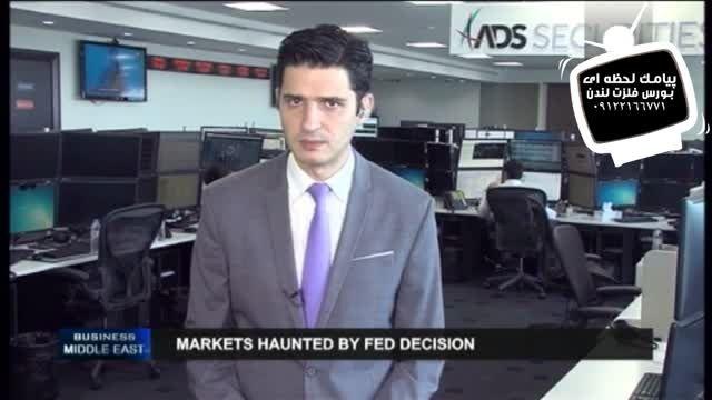شمارش معکوس برای حیاتی ترین جلسات بانک مرکزی آمریکا