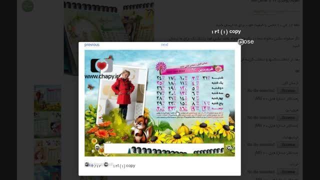 تقویم رومیزی ۹۴ با عکـس شما