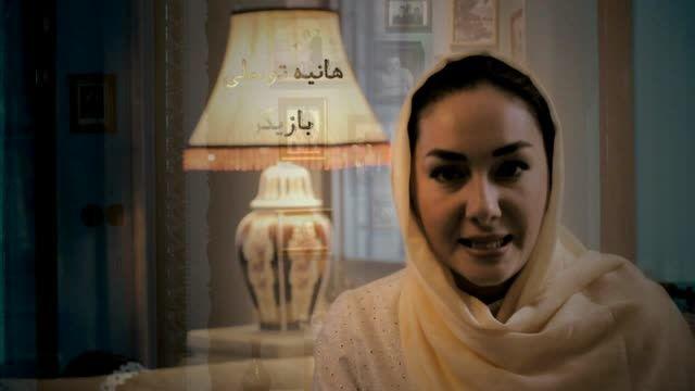 هانیه توسلی تازه ترین ویدیوی فیلم ارغوان
