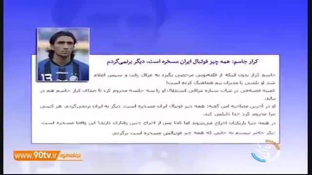 عصبانیت ایران از کرار جاسم!