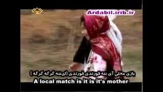 بازی محلی اردبیل