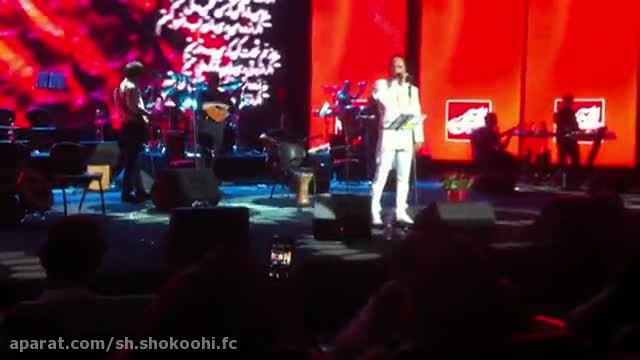 شهرام شکوهی - مدارا (کنسرت برج میلاد)