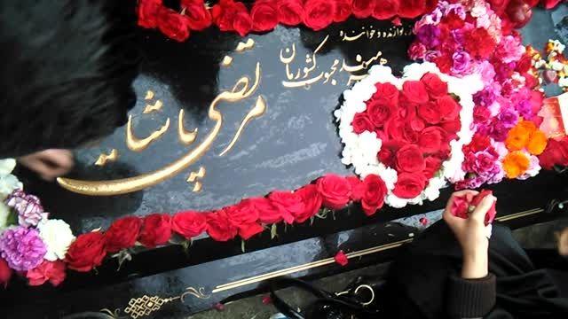 مزار مرتضی پاشایی کاری از: Abbas