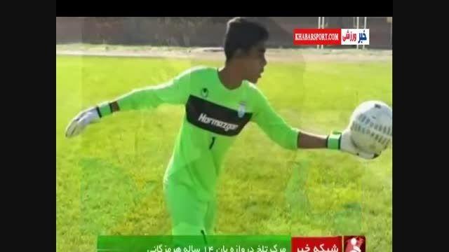 مرگ تلخ نوجوان هرمزگانی بخاطر باخت در فوتبال