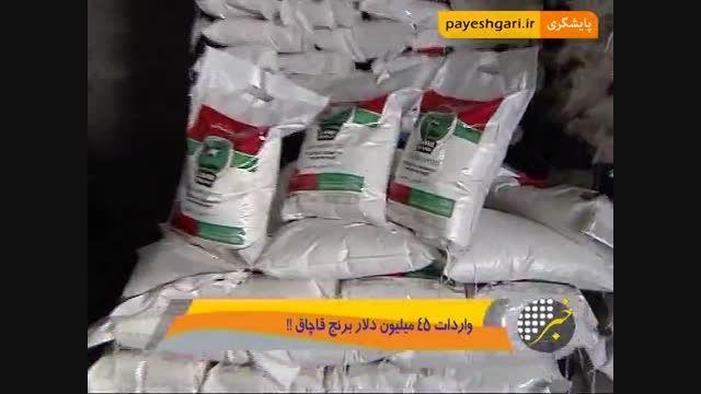 واردات 45 میلیون دلار برنج قاچاق به کشور!