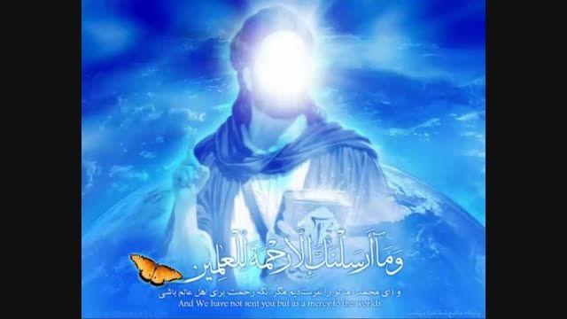 تقدیمی به رسول عشق خاتم انبیاء محمد مصطفی (ص)