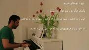 پیام تبریک نوروز رضا سهی