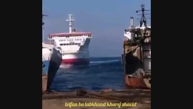 ترمز بریدن کشتی-- من که تا حالاندیده بودم