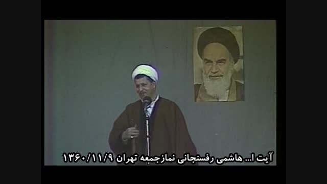 سخنرانی آیت الله هاشمی رفسنجانی در مورد حماسه6 بهمن آمل