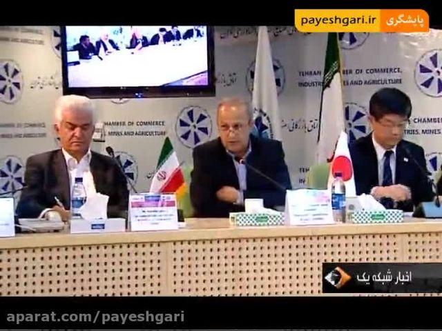 همایش تجاری ایران و ژاپن